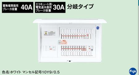 ※商品画像はイメージです【太陽光発電システム・蓄熱暖房器エコキュート】BQE87342C34・電気温水器・IH対応】【リミッタースペースなし】BQE87342C34, スナガワシ:2f8ded9f --- sunward.msk.ru