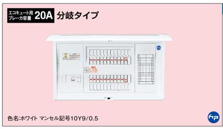 【オール電化対応】【エコキュート・IH対応】【リミッタースペースなし 】【フリースペース付 】BQEF87142B2