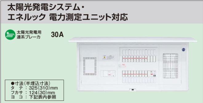 ※商品画像はイメージです【コスモパネル】【太陽光発電システム対応】【エネルック電力測定ユニット対応】【リミッタースペース付】BQEM35263J