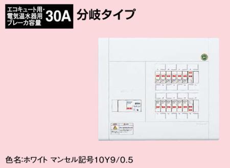 ※商品画像はイメージです【エコキュート・電気温水器・IH対応】【リミッタースペースなし 】BQW84102B3