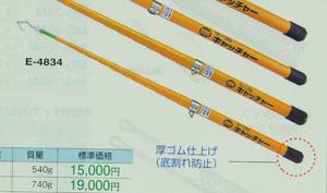 ケーブルキャッチャー(グラスファイバー製)6mスタンダードタイプ(ライトなし)E-4836