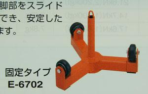 ドラムローラー固定タイプE-6702