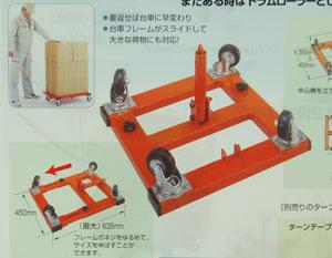 台車ドラムコロE-6712