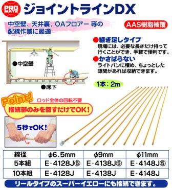 ジョイントラインDXE-4128J