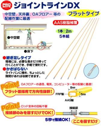 ジョイントラインDXE-4118J