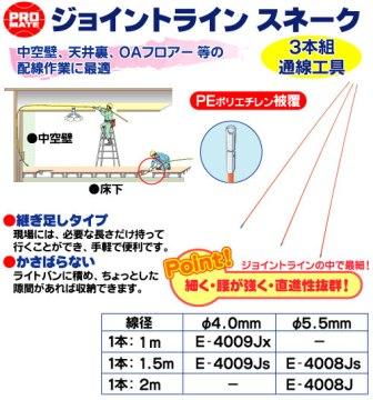 ジョイントラインスネークE-4008J