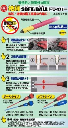 マーベル 絶縁ボールドライバー プラス ☆正規品新品未使用品 優先配送 MBZ+2×100