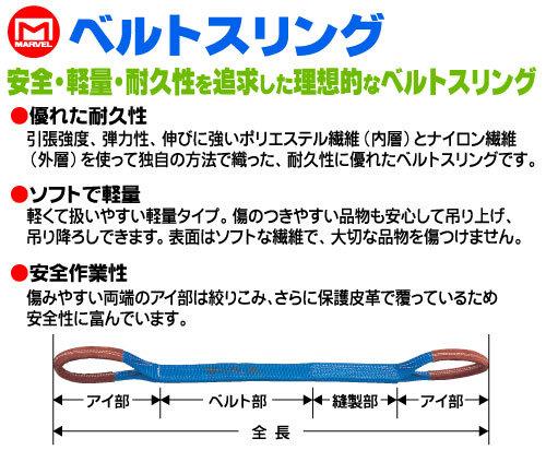 ベルトスリング MBS-1506