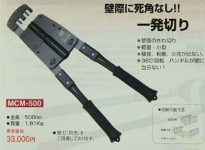 マーベル Mバーカッター CW-19/CS-19用 MCM-500