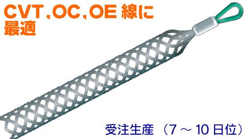 ケーブルグリップデラックスタイプ(二重編)受注生産(7~10日)MG-30W