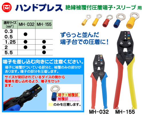 用方法_【楽天市場】圧着工具ハンドプレス絶縁被覆付圧着端子
