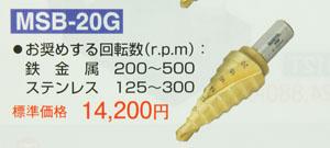 チタンコーティングステップドリル MSB-20G