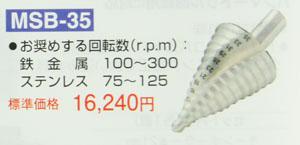 ステップドリル(スパイラル仕様) MSB-35