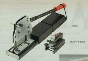 角スタッド切断機 MSC-1065