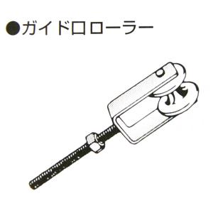 ガイド口ローラー φ13 φ14用P-4150-01
