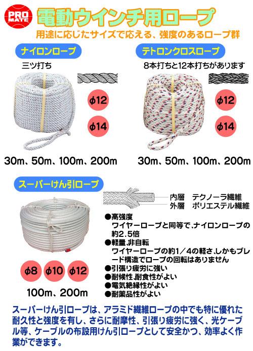 ナイロンテープ(三ッ打ち)φ14 100mR-1410N