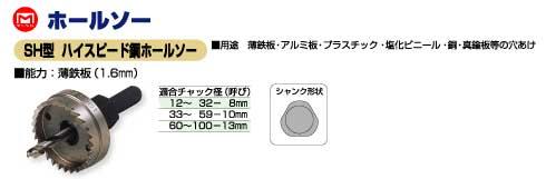 SH型 ハイスピード銅ホールソーSH-96~100