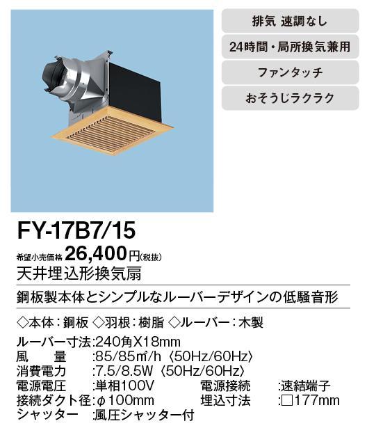 【天井埋込換気扇】【埋込寸法:177mm角】【適用パイプ:Φ100mm】※ご注文していただけますが、納期は未定です。FY-17B7-15