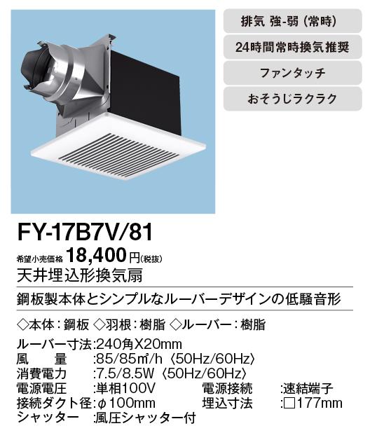 【天井埋込換気扇】【埋込寸法:177mm角】【適用パイプ:Φ100mm】FY-17B7V-81