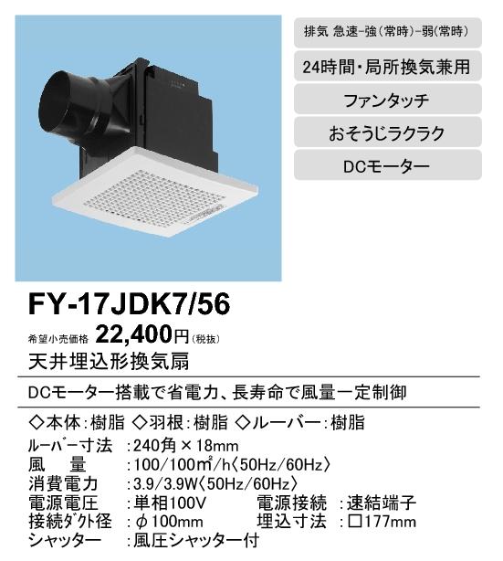 【天井埋込換気扇】【埋込寸法:177mm角】【適用パイプ:Φ100mm】FY-17JDK7-56