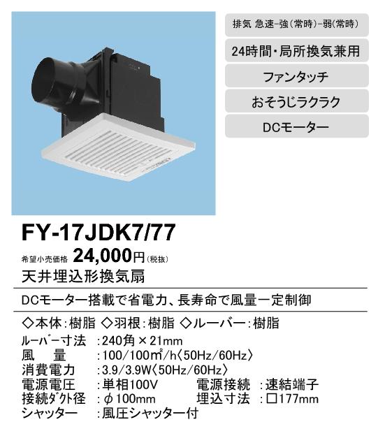 【天井埋込換気扇】【埋込寸法:177mm角】【適用パイプ:Φ100mm】FY-17JDK7-77