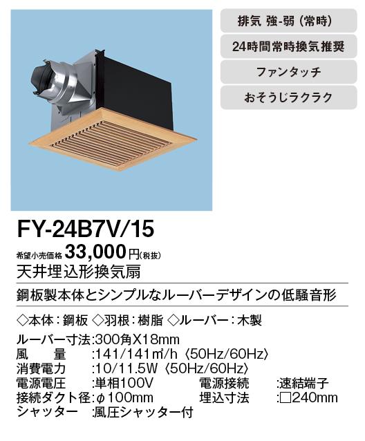 【天井埋込換気扇】【埋込寸法:240mm角】【適用パイプ:Φ100mm】FY-24B7V-15