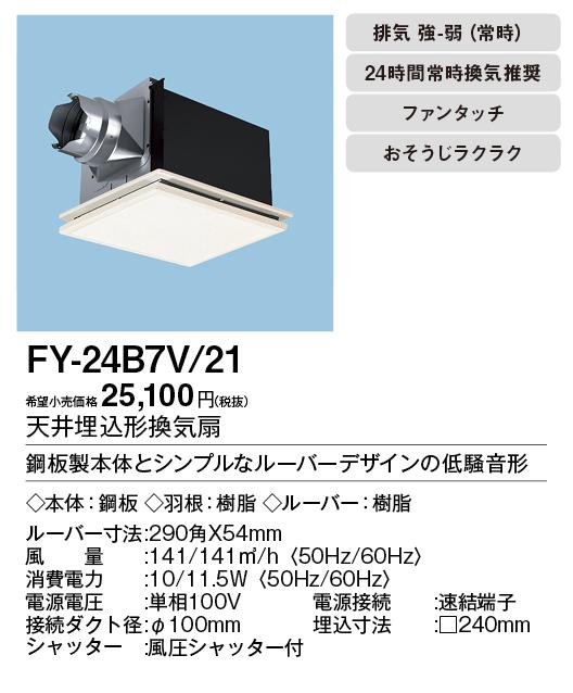 【天井埋込換気扇】【埋込寸法:240mm角】【適用パイプ:Φ100mm】FY-24B7V-21