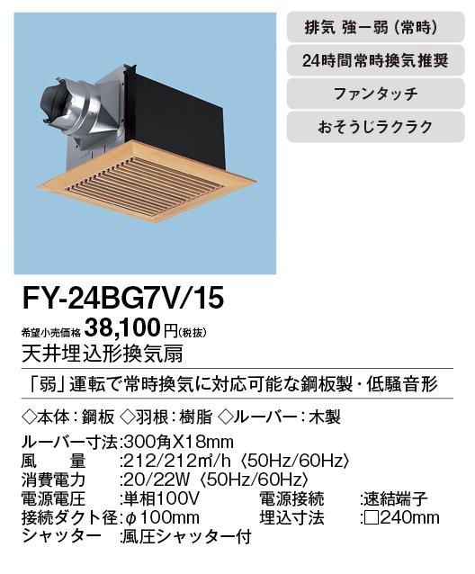【天井埋込換気扇】【埋込寸法:240mm角】【適用パイプ:Φ100mm】FY-24BG7V-15