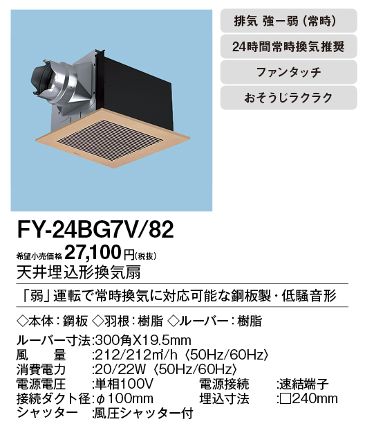 【天井埋込換気扇】【埋込寸法:240mm角】【適用パイプ:Φ100mm】FY-24BG7V-82