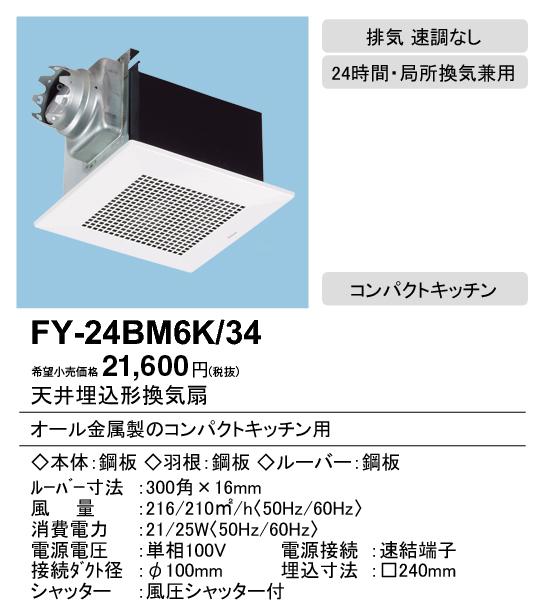 【天井埋込換気扇】【埋込寸法:240mm角】【適用パイプ:Φ100mm】FY-24BM6K-34