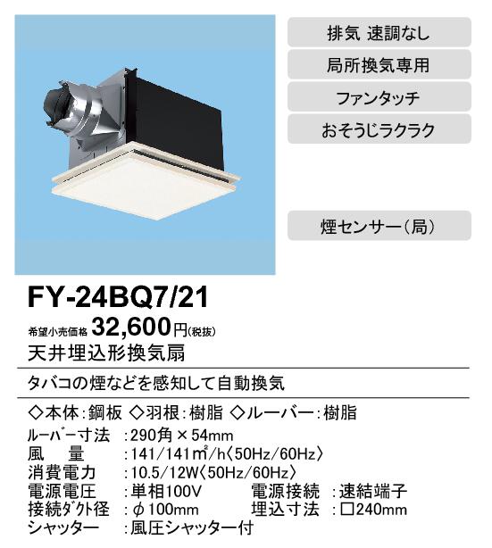 【天井埋込換気扇】【埋込寸法:240mm角】【適用パイプ:Φ100mm】※ご注文していただけますが、納期は未定です。FY-24BQ7-21