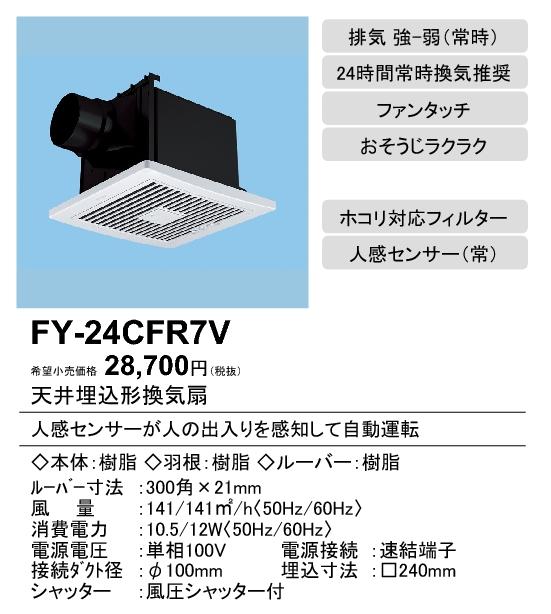 【天井埋込換気扇】【埋込寸法:240mm角】【適用パイプ:Φ100mm】FY-24CFR7V