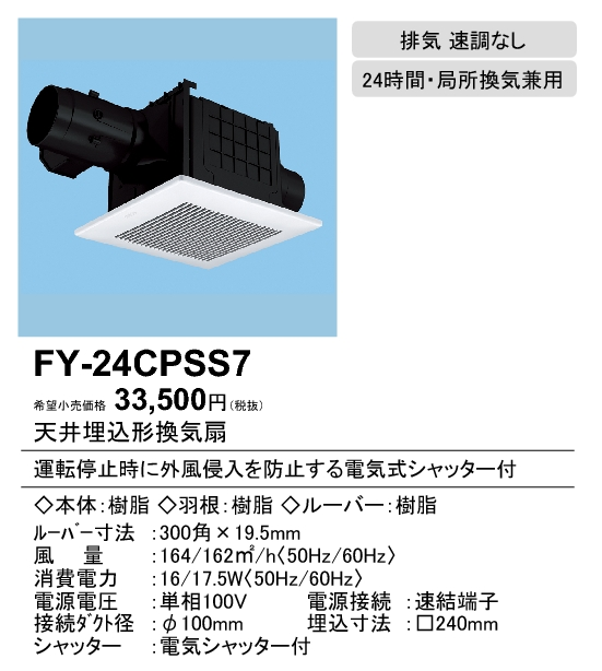 【天井埋込換気扇】【埋込寸法:240mm角】【適用パイプ:Φ100mm】FY-24CPSS7