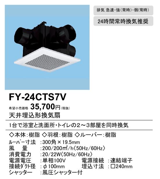 【天井埋込換気扇】【埋込寸法:240mm角】【適用パイプ:Φ100mm】FY-24CTS7V