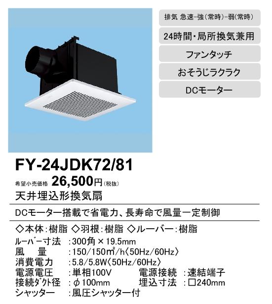【天井埋込換気扇】【埋込寸法:240mm角】【適用パイプ:Φ100mm】FY-24JDK72-81