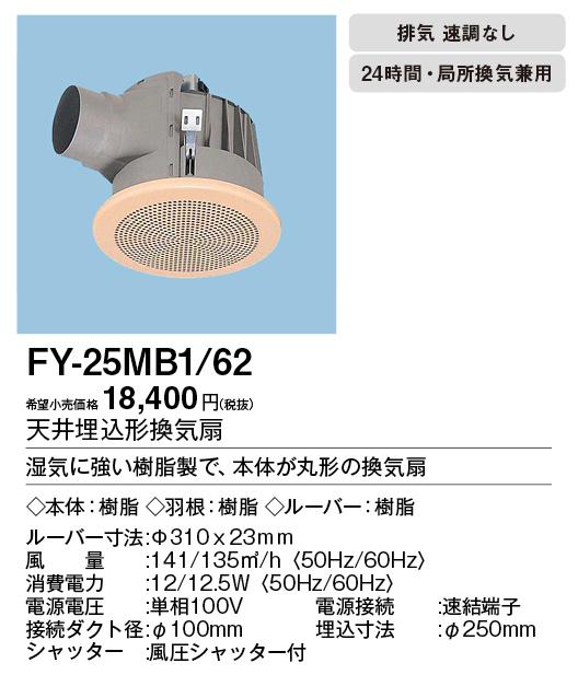【天井埋込換気扇】【埋込寸法:250mm角】【適用パイプ:Φ100mm】FY-25MB1-62