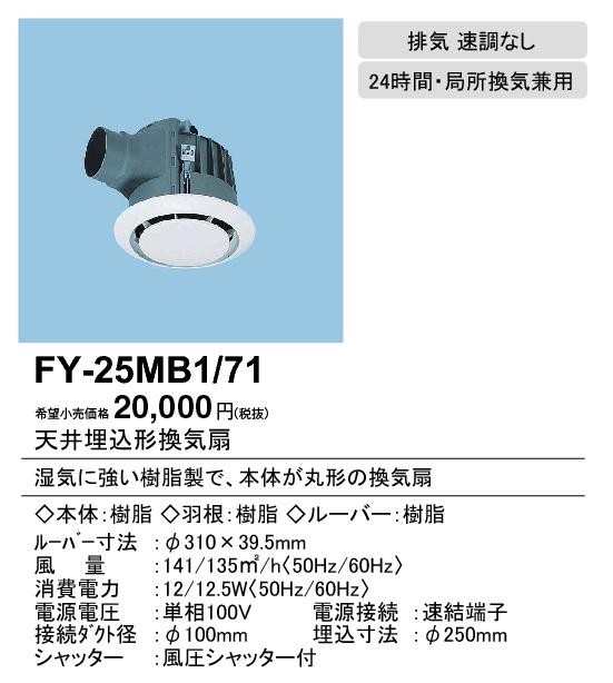 【天井埋込換気扇】【埋込寸法:250mm角】【適用パイプ:Φ100mm】FY-25MB1-71