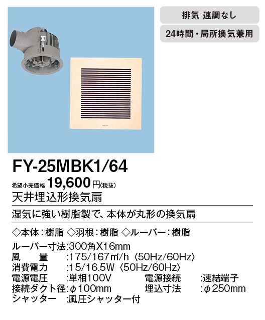 【天井埋込換気扇】【埋込寸法:250mm角】【適用パイプ:Φ100mm】FY-25MBK1-64