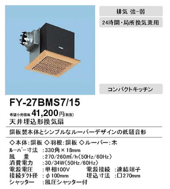 【天井埋込換気扇】【埋込寸法:270mm角】【適用パイプ:Φ100mm】FY-27BMS7-15