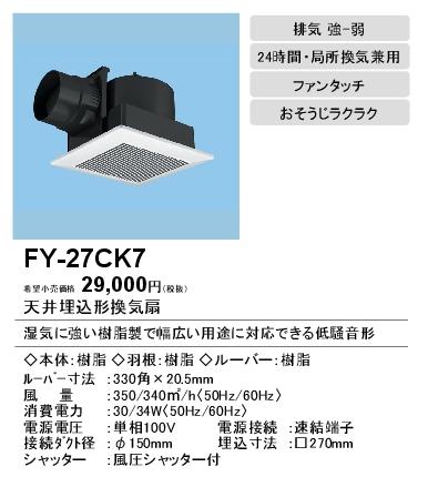 【天井埋込換気扇】【埋込寸法:270mm角】【適用パイプ:Φ150mm】FY-27CK7