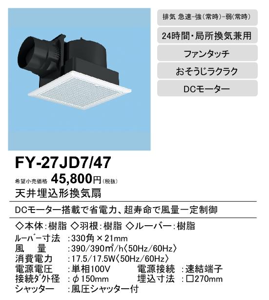 【天井埋込換気扇】【埋込寸法:270mm角】【適用パイプ:Φ150mm】FY-27JD7-47