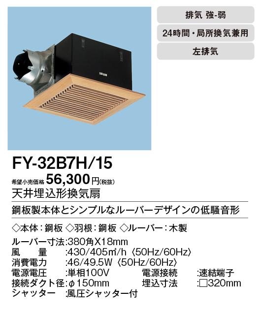 【天井埋込換気扇】【埋込寸法:320mm角】【適用パイプ:Φ150mm】FY-32B7H-15