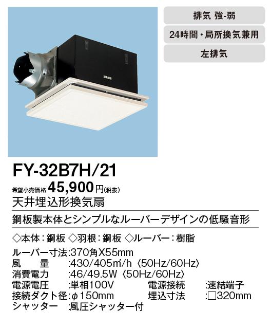 【天井埋込換気扇】【埋込寸法:320mm角】【適用パイプ:Φ150mm】FY-32B7H-21