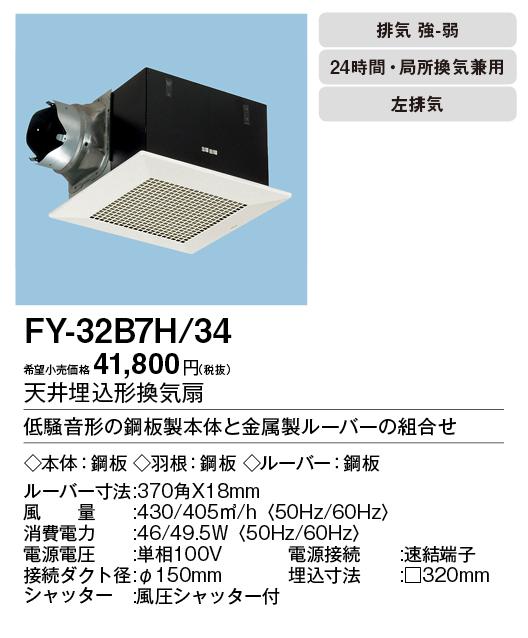 【天井埋込換気扇】【埋込寸法:320mm角】【適用パイプ:Φ150mm】FY-32B7H-34