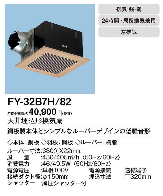 【天井埋込換気扇】【埋込寸法:320mm角】【適用パイプ:Φ150mm】※ご注文していただけますが、納期は未定です。FY-32B7H-82