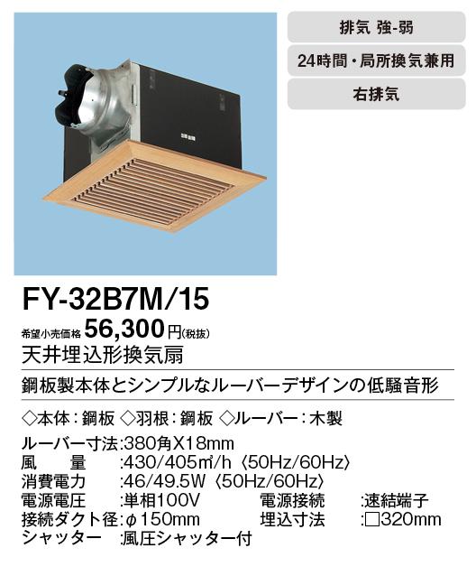 【天井埋込換気扇】【埋込寸法:320mm角】【適用パイプ:Φ150mm】※ご注文していただけますが、納期は未定です。FY-32B7M-15