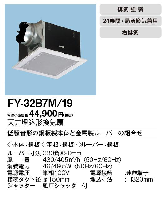 【天井埋込換気扇】【埋込寸法:320mm角】【適用パイプ:Φ150mm】FY-32B7M-19