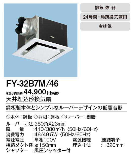 【天井埋込換気扇】【埋込寸法:320mm角】【適用パイプ:Φ150mm】FY-32B7M-46
