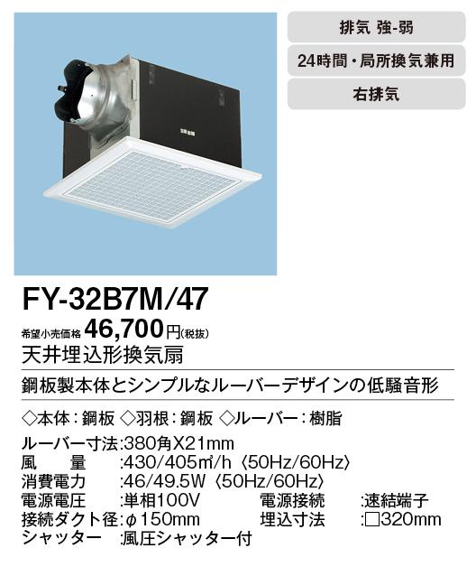 【天井埋込換気扇】【埋込寸法:320mm角】【適用パイプ:Φ150mm】※ご注文していただけますが、納期は未定です。FY-32B7M-47