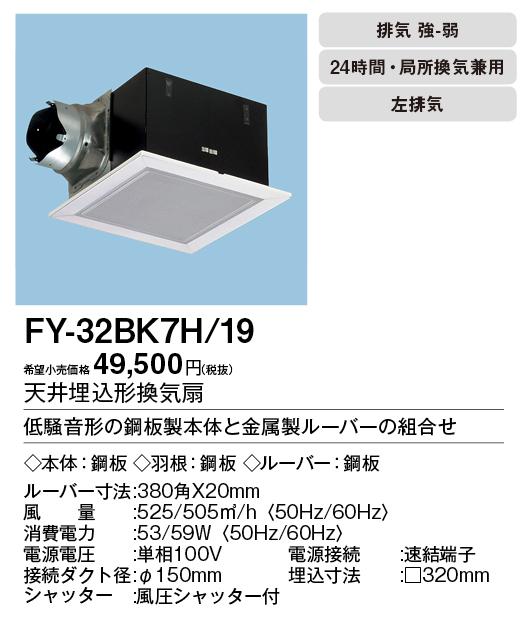 【天井埋込換気扇】【埋込寸法:320mm角】【適用パイプ:Φ150mm】FY-32BK7H-19